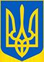 герб Украiни